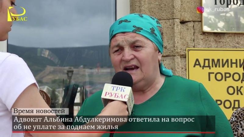 Адвокат Альбина Абдулкеримова ответила на вопрос об неуплате за поднаем жилья
