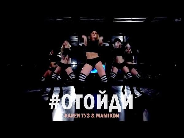 Karen ТУЗ feat. Mamikon - Отойди (Video Remix)