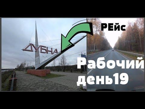 Рейс Апрелевка- Москва- Дубна --( грузоперевозки по городу)рабочий день 19