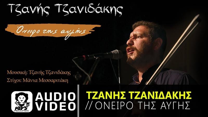 Τζανής Τζανιδάκης - Όνειρο της αυγής