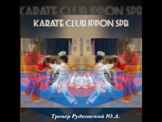 Karate club IPPON SPb Тренер Рудковский Ю.А.