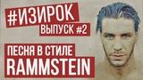 Песня в стиле Rammstein | RADIO TAPOK - Потрошитель | #ИЗИРОК