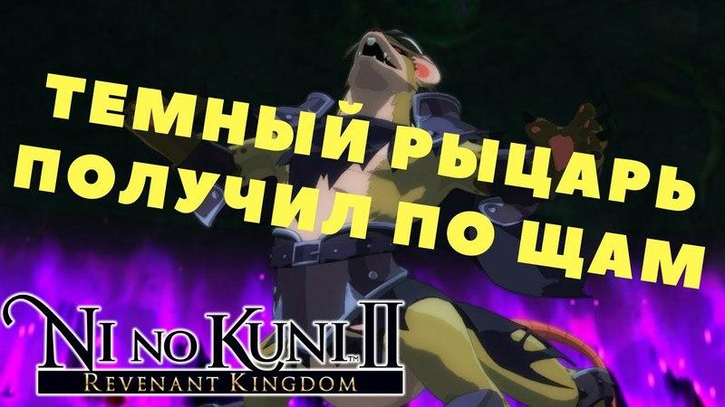 Ni no Kuni II Revenant Kingdom ТЕМНЫЙ РЫЦАРЬ ПОЛУЧИЛ ПО ЩАМ ПРОХОЖДЕНИЕ ИГРЫ 2