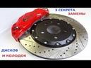 Секреты удобной и качественной замены тормозных дисков и колодок