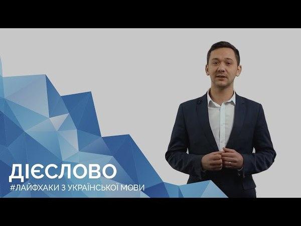 Дієслово Онлайн курс з підготовки до ЗНО Лайфхаки з української мови