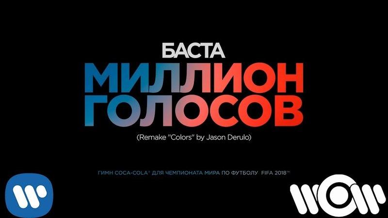 Баста — Миллион голосов (Remake «Colors» by Jason Derulo) | Official Audio