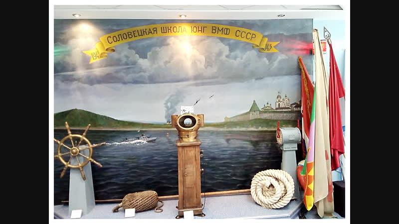 Музей куйбышевцев-выпускников СОЛОВЕЦКОЙ ШКОЛЫ ЮНГОВ ВМФ СССР 1942-1945 гг.