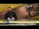 Протоиерей Андрей Ткачёв - Битлз о Христианстве: Всемирный позор музыкальных идолов.HD