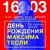День рождения Максима Тесли // 16 марта