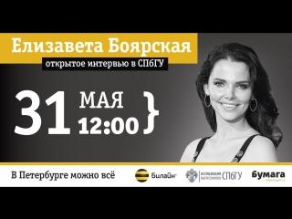Открытое интервью с Елизаветой Боярской в СПбГУ. Проект «В Петербурге можно всё»