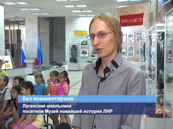 ГТРК ЛНР. Луганские школьники посетили Музей новейшей истории ЛНР