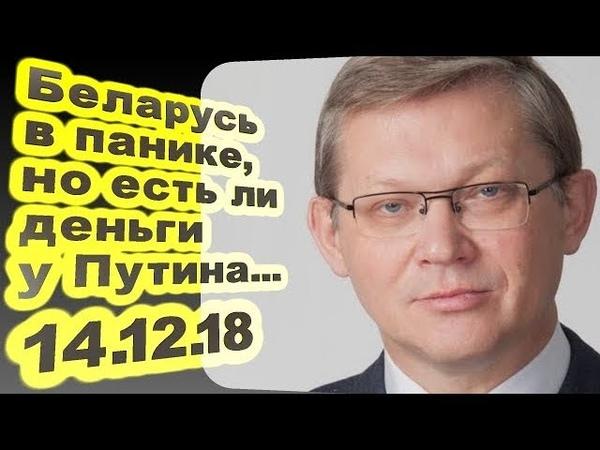 Владимир Рыжков - Беларусь в панике, но есть ли деньги у Путина... 14.12.18