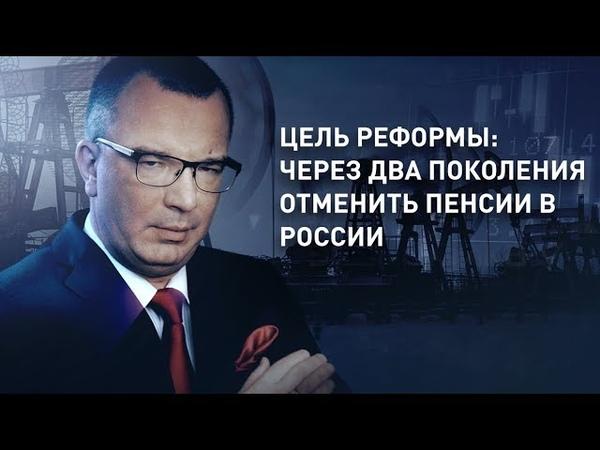 Цель реформы: через два поколения отменить пенсии в России - YouTube