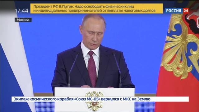 Новости на Россия 24 • Путин из поступков героев складывается тысячелетняя история России