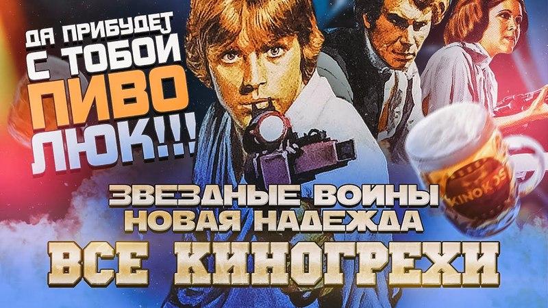 Все киногрехи Звёздные войны: Новая надежда