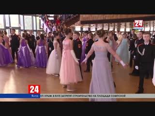 На Александровский бал в Ялту съехались кадеты со всего Крыма