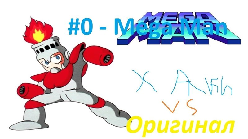 ХАКИ: 0 - Megaman