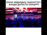 Ернар Айдар ташкет