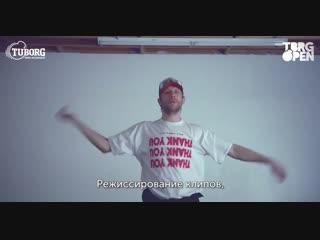 TBRG OPEN x Иван Дорн x Diplo x M