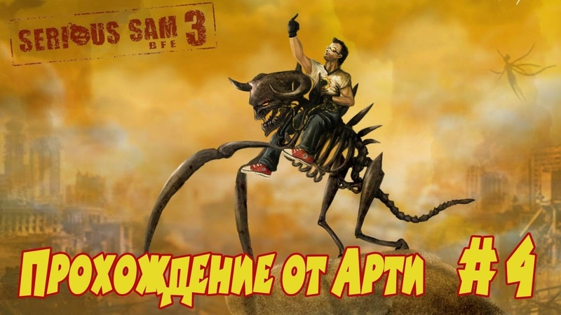 Serious Sam 3: BFE. Прохождение от Арти 4