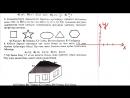 Геометриялық мазмұнды логикалық есептер mp4