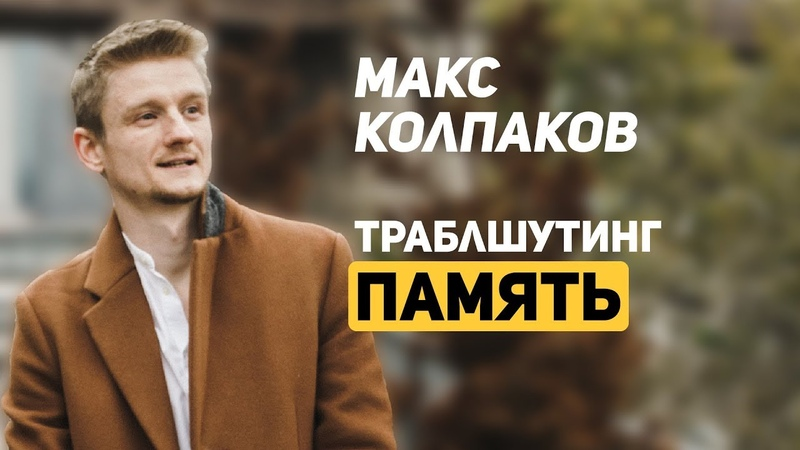 Отзыв Макса Колпакова на навык Память