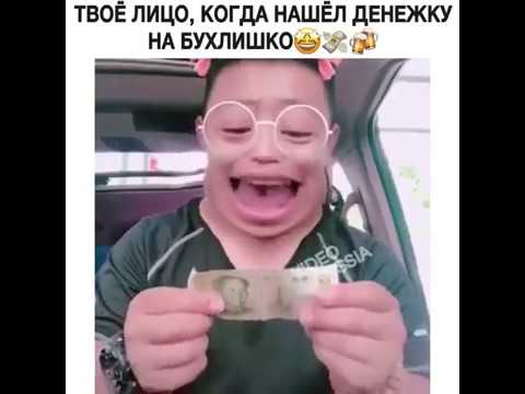 Твоё лицо когда нашёл денежку на бухлишко