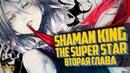 Shaman King The Super Star Часть 2 - Сила Итако - Моушн Манга