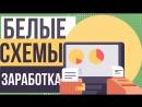 Белые схемы заработка в интернете. Рабочие схемы заработка в интернете без вложений Евгений Гришечкин