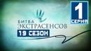 Битва Экстрасенсов - 19 сезон 1 выпуск Смотреть на ТНТ / Экстрасенсы 1 серия (Мистическое Шоу 2018)
