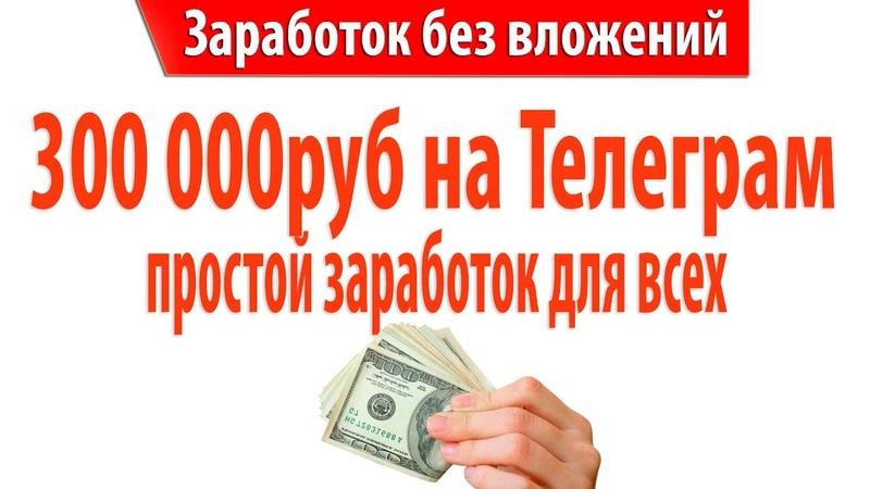 До 10000руб в день - Телеграм заработок без вложений. Легко зарабатывай на телефоне или компьютере