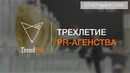 Трёхлетие Trend Fox отчётный видеоролик