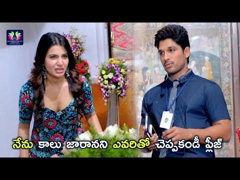 Samantha Requesting Allu Arjun Scene || Latest Telugu Movie Scenes || TFC Movies Adda