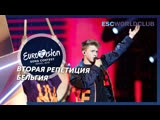 Eliot - Wake Up (Eurovision 2019 - Бельгия, вторая репетиция)