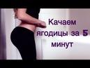 Качаем ПОПУ - упражнения для ягодиц / тренировки для девушек ГОТОВИМСЯ К ЛЕТУ ВМЕСТЕ!
