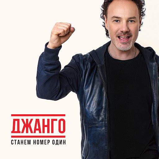 Джанго альбом Станем номер один