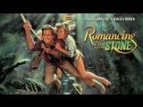 Роман с камнем / Romancing the Stone. 1984  Советский дубляж. VHS