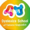 Школа для Дислексиков Татьяны Гогуадзе  в Сочи