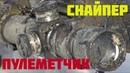 Нашли в болоте снайпера или пулеметчика Неожиданная находка на металлоискатель и поисковый магнит