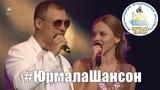 Андрей и Кристина Калинины - Дождь Юрмала Шансон 2018