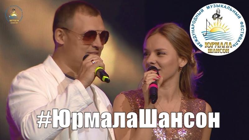 Андрей и Кристина Калинины Дождь Юрмала Шансон 2018