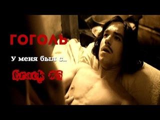 Гоголь [ Crack!Vid #5 ] У меня был с...