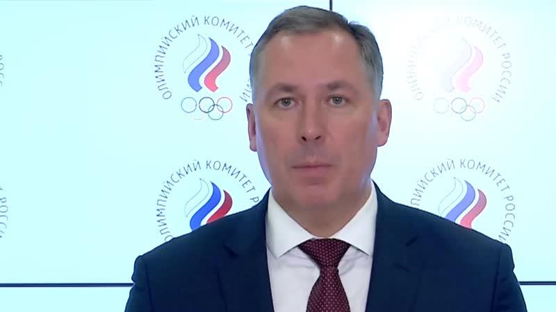 Станислав Поздняков: На Олимпийском собрании принята программа подготовки команды России к Играм 2022 года в Пекине