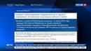 Новости на Россия 24 • Аэрофлот больше не продает билеты в Турцию