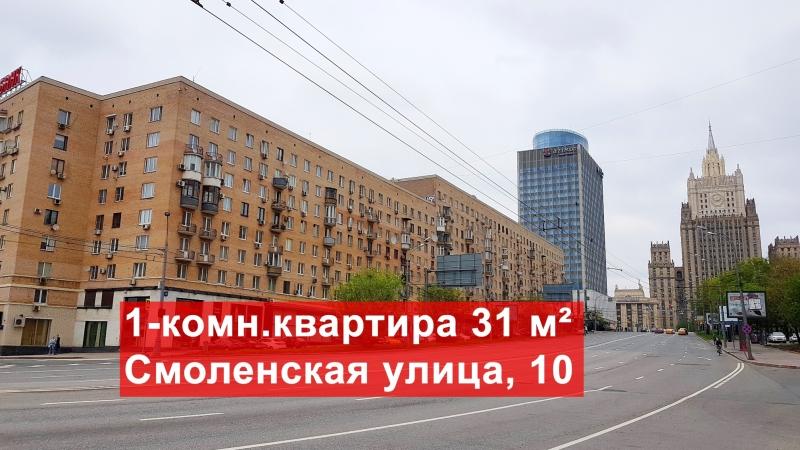 Продажа 1-комн.кв. 31м², Смоленская улица, 10 | район Арбат