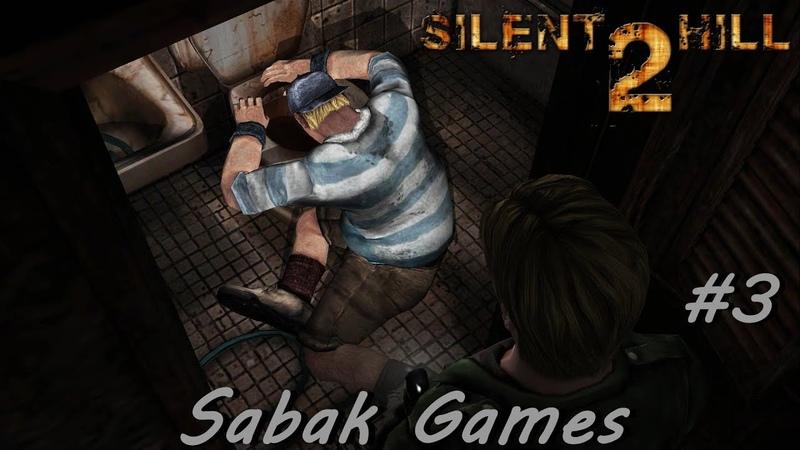 Silent Hill 2: Enhanced Edition - прохождение хоррор 3 犬 блюющий Эдди