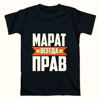 Анкета Марат Максудов