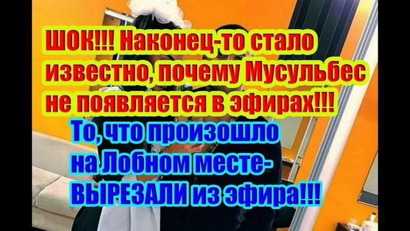 Дом 2 Новости 9 Ноября 2018 (9.11.2018) Раньше Эфира