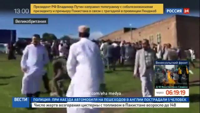 Новости на Россия 24 • Машина влетела в толпу празднующих Уразу в Ньюкасле