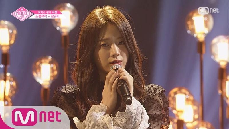 PRODUCE48 [단독직캠] 일대일아이컨택ㅣ장규리 - 방탄소년단 ♬전하지 못한 진심 @보컬47017_포지션 평가 180720 EP.6